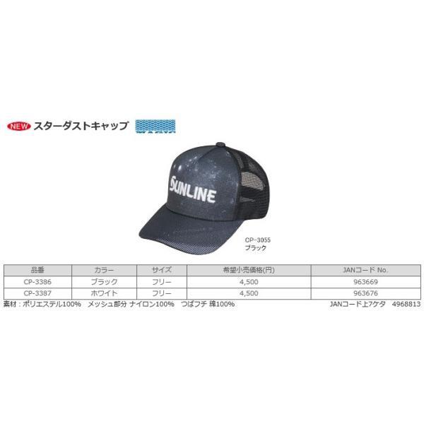 サンライン スターダストキャップ CP-3055