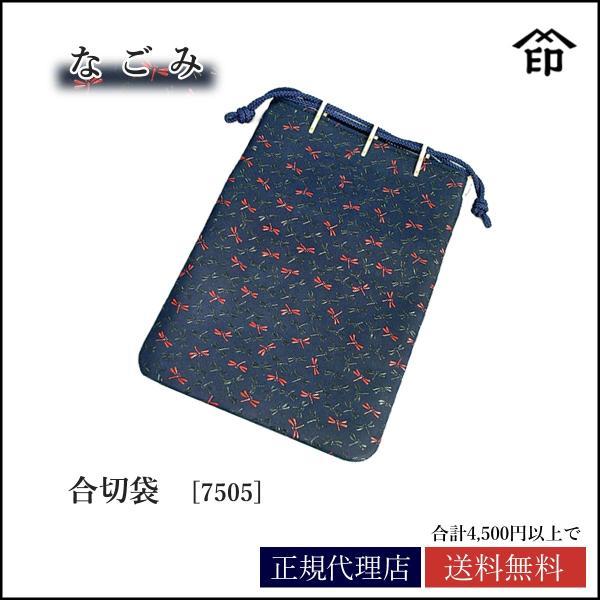 印傳屋 印伝 合切袋 手提げ袋 とんぼ柄 7505 [なごみ] 本革 日本製 合い切り袋 inden-ya 上原勇七|nankuru