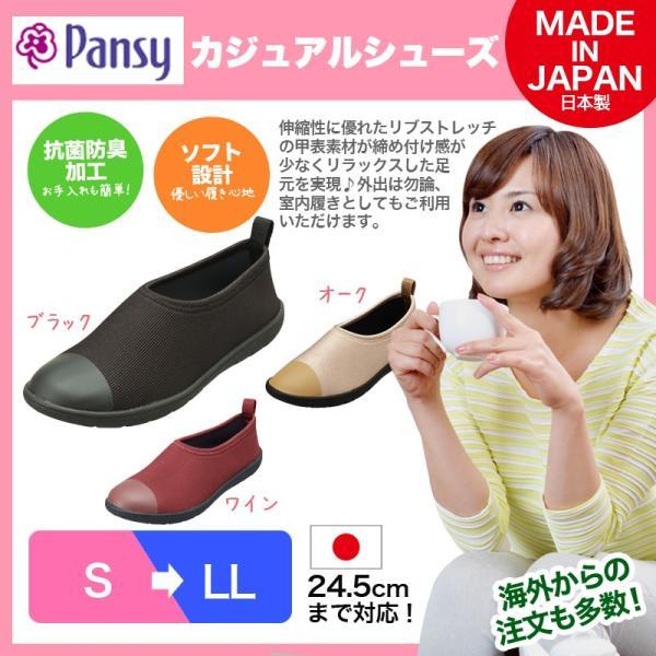 Pansy パンジー レディース カジュアルシューズ 2100 婦人用 靴 スニーカー 抗菌 防臭 ショート スリッポン 室内履き