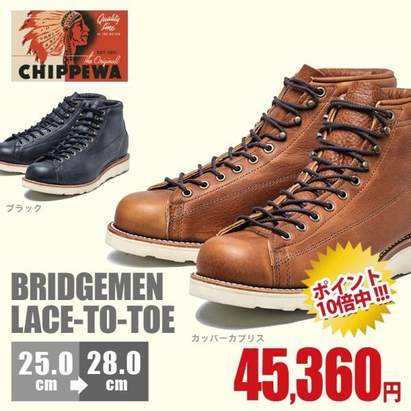 チペワ CHIPPEWA 5 BRIDGEMEN 正規取扱 5インチ ブリッジメン レースTOトゥ コードバン レザー ショートブーツ メンズ エンジニアブーツ ブーツ