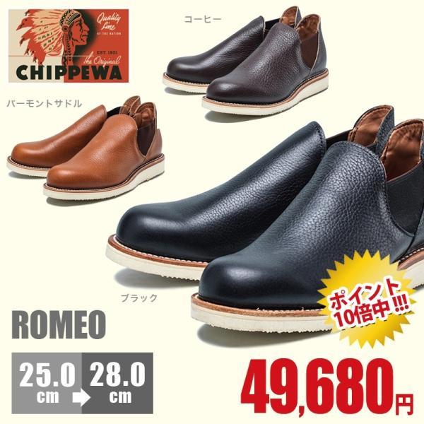 チペワ ロメオ CHIPPEWA ORG CHIPPEWA ROMEO 正規取扱 ブーツ コードバン レザー ショートブーツ メンズ ブーツ エンジニアブーツ