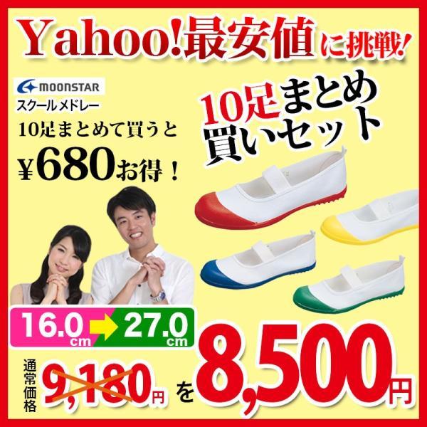 Yahoo!最安値に挑戦!上履き 10足 まとめ買いセット ムーンスター スクールメドレー(青ブルー、赤レッド、黄イエロー、緑グリーン)/上靴/学校/室内履き