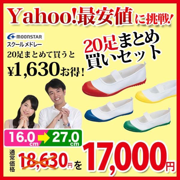 Yahoo!最安値に挑戦!上履き 20足 まとめ買いセット ムーンスター スクールメドレー(青ブルー、赤レッド、黄イエロー、緑グリーン)/上靴/学校/室内履き