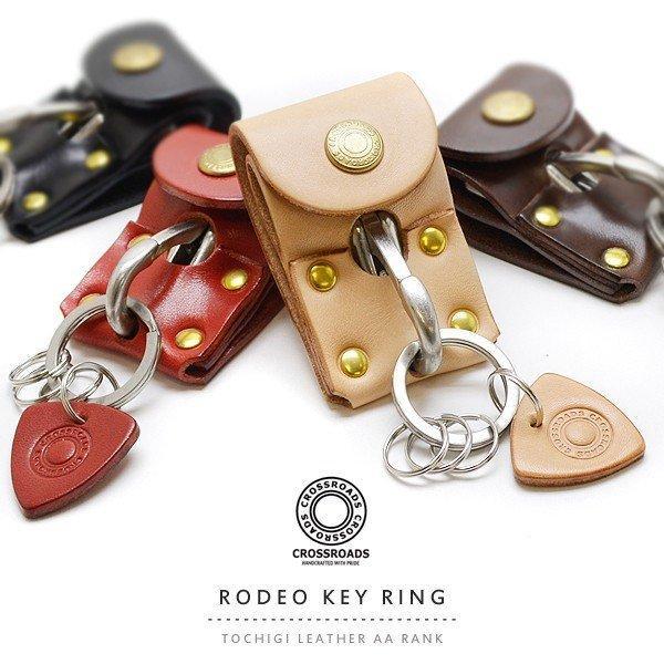 キーリング ロデオキーリング メンズ レディース 人気 栃木レザーAAランク製 本革 スマートキー 鍵