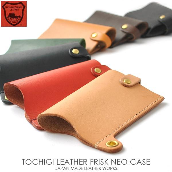 送料無料 当店オリジナル 日本製 フリスクネオ ケース 栃木レザー FRISK NEO フリスク