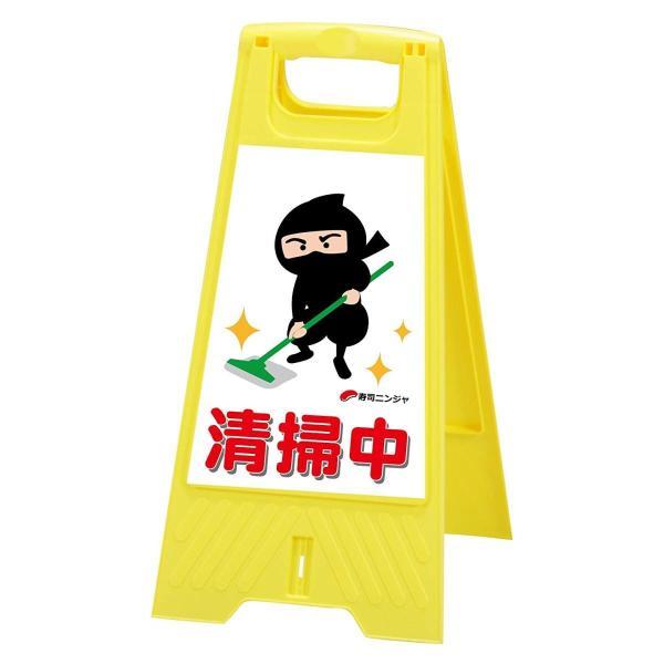 フロアスタンド 清掃中 寿司忍者両面表示 超目玉 LS-868-31 重さ670g オンラインショッピング 高さ60cm