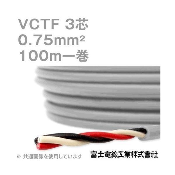 富士電線工業 VCTF 0.75sq×3芯 ビニルキャブタイヤコード 丸型ケーブル 0.75mm 100m 1巻 日本製 3心 格安激安 NN 3C