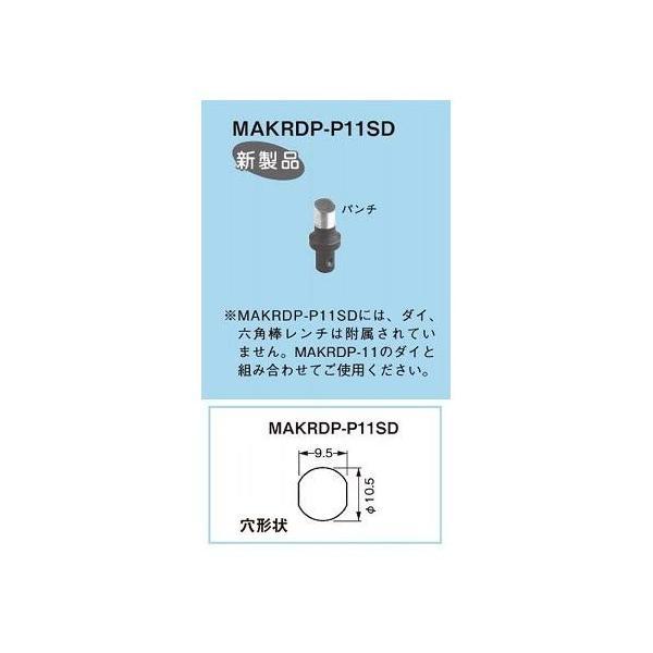 ネグロス電工 NEW ARRIVAL MAKRDP用替金型 SDラック用 MAKRDP-P11SD 登場大人気アイテム