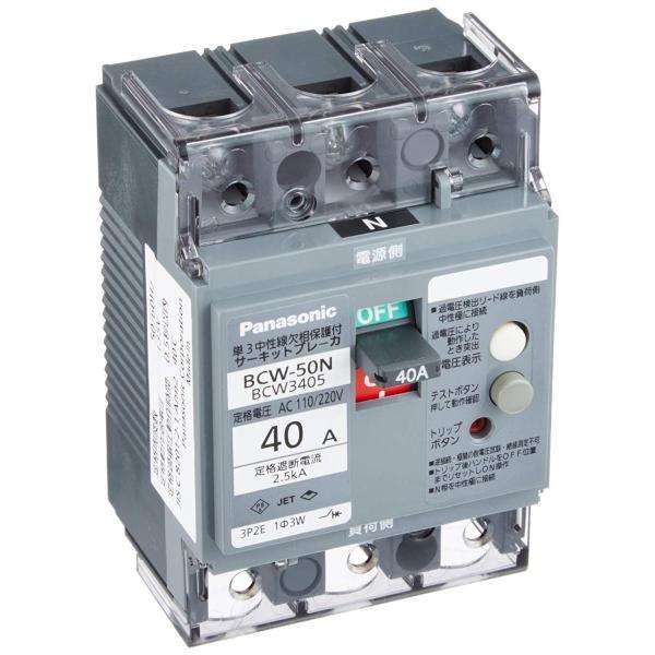 パナソニック 迅速な対応で商品をお届け致します 激安セール Panasonic BCW-50N 3P40A BCW3405