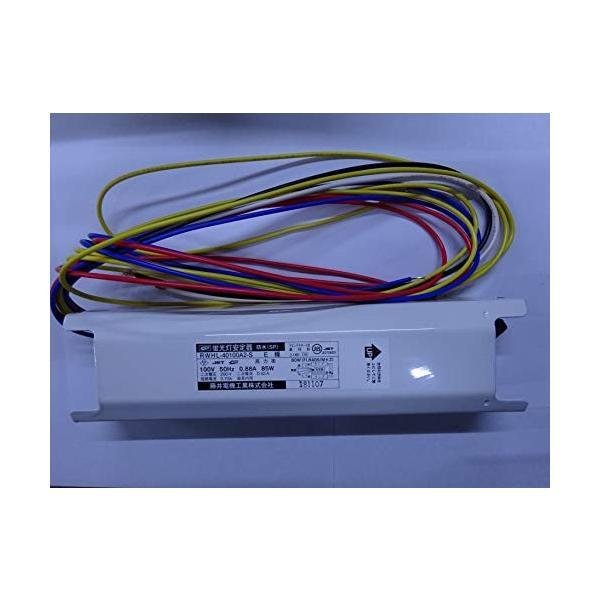トレンド フジイ 蛍光灯安定器 防水タイプ RWHL-40100B2-S 60HZ 正規取扱店