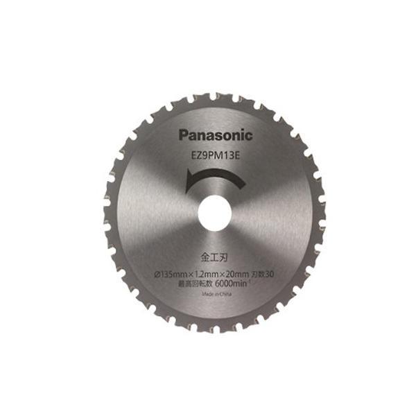 Panasonic 公式ストア パナソニック 金工刃 パワーカッター用替刃 超美品再入荷品質至上 EZ9PM13E