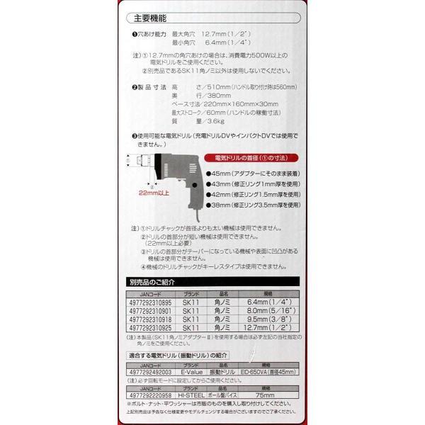 SK11 角のみアダプターamp;ドリルスタンドII SKDS-45S 『1年保証』 ドリル首径38,42,43,45mm専用 ショッピング