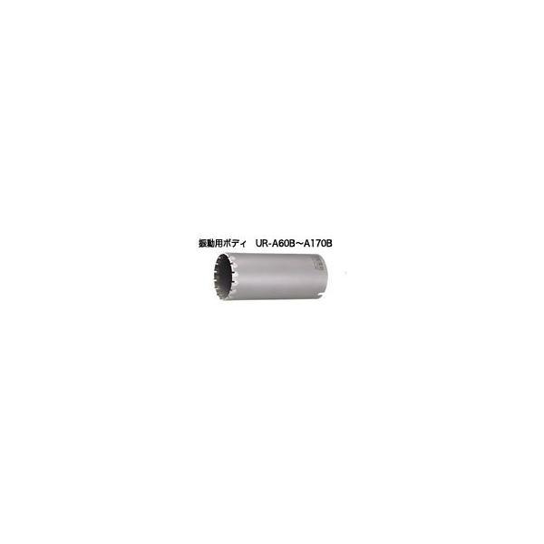UNIKA ユニカ 多機能コアドリル UR21 UR-A65B ボディ Aシリーズ 高級品 2020春夏新作 口径:65mm ALC用