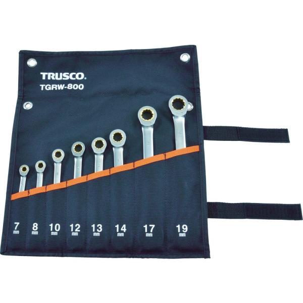 ブランド買うならブランドオフ TRUSCO トラスコ ラチェットコンビネーションレンチセット スタンダード TGRW-800 8本組 高級な