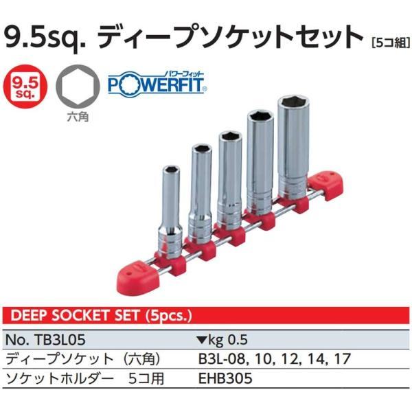 KTC ケーテーシー ディープソケット セット 3 正規認証品 専門店 新規格 8インチ TB3L05 9.5mm