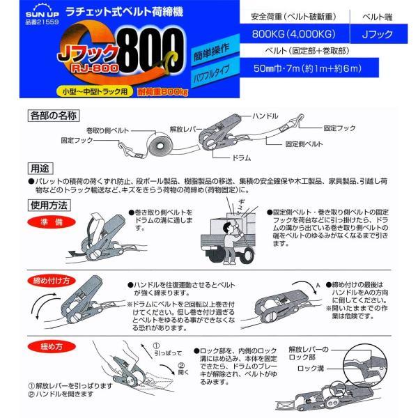 待望 SUN UP RJ-800 ベルト荷締機パワフル800 販売実績No.1