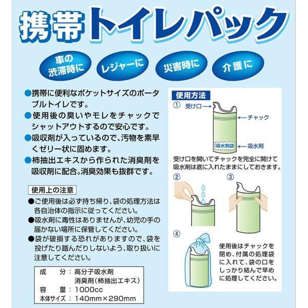 メルテック 携帯トイレパック 各1L×2個入り すべり止め・後ろモレ防止 高分子吸水剤・消臭剤 Meltec TP-100 nano1 03