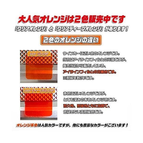 Batberryアイラインフィルム ワゴンRスティングレー MH34S/MH44S T-1(カラー:クリアディープオレンジ)|nano1|04
