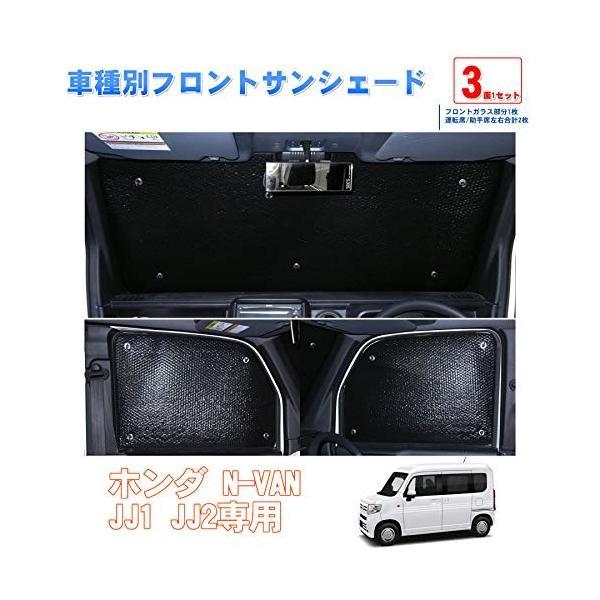 車種別サンシェード (HONDA)N-VAN JJ1 JJ2 対応 フロント フロントサイドの計3面 1セット 日よけ 車中泊 車内泊 キャ nano1 02
