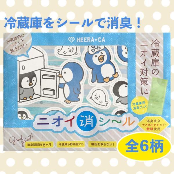【冷蔵庫の消臭】ニオイ消シール 選べる6柄 クリックポスト対応|nanodiamonds