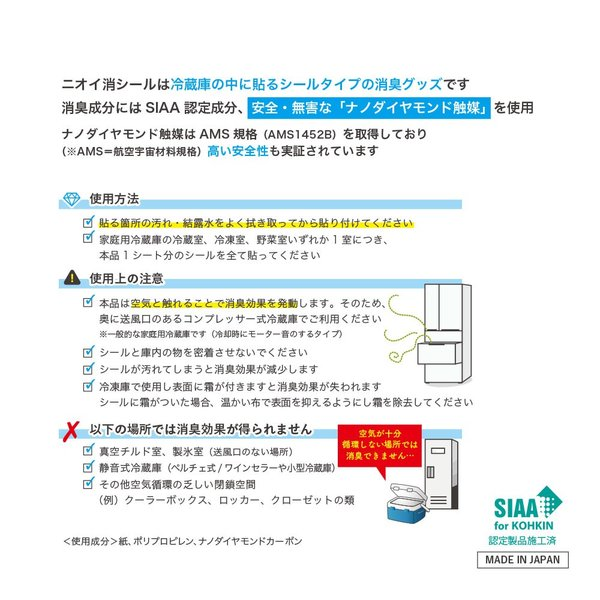 【冷蔵庫の消臭】ニオイ消シール 選べる6柄 クリックポスト対応|nanodiamonds|05