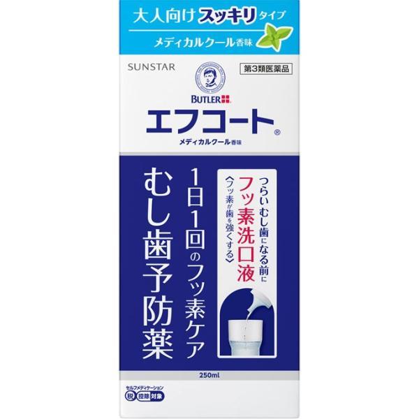 【第3類医薬品】エフコート メディカルクール香味 250mL|nanohanadrg