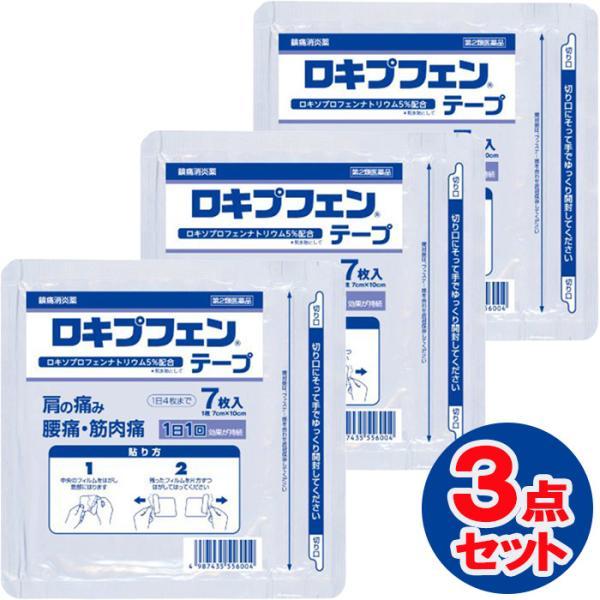 第2類医薬品 ロキプフェンテープ 7枚  ラミネート袋(箱なし) セルフメディケーション税制対象)ロキソプロフェンNa配合3点