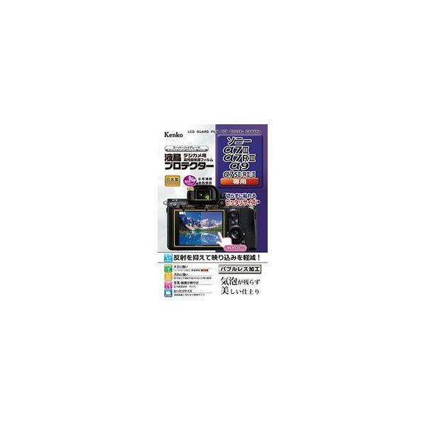 KenkoTokina(ケンコー・トキナー) エキプロ ソニ- アルフア 7III/7RIII/9/7SII/7RIIヨウ メーカー在庫品