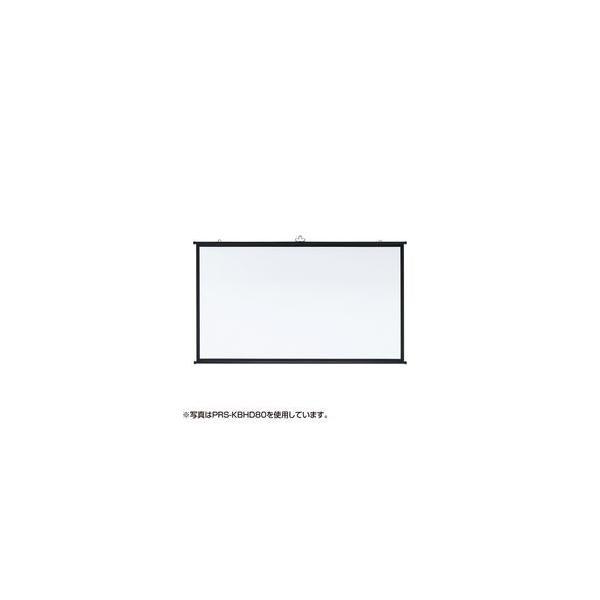 サンワサプライ 50インチ/自立・壁掛/手動 PRS-KBHD50 ブラックの画像