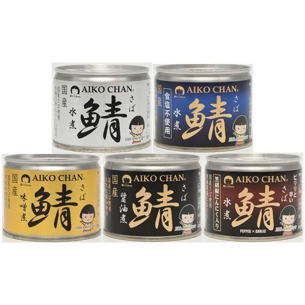 伊藤食品 美味しい鯖 缶詰5種 24缶セット【水煮・食塩不使用 各6缶、味噌・醤油・黒 目安在庫=○