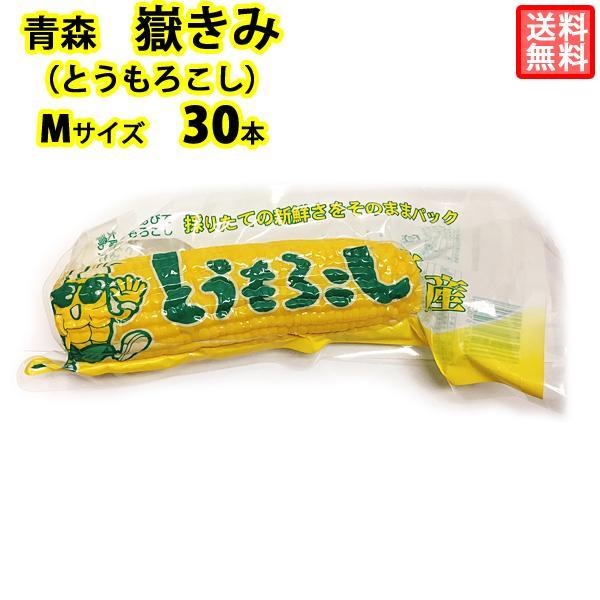 岩木屋 青森の味!【売切れ後免!】嶽きみ(とうもろこし) 真空パック M 30本 特産品