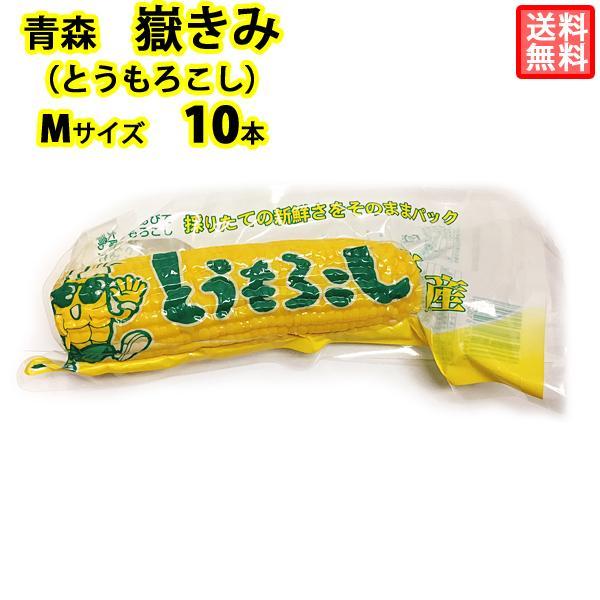 岩木屋 青森の味!【売切れ後免!】嶽きみ(とうもろこし) 真空パック M 10本 特産品