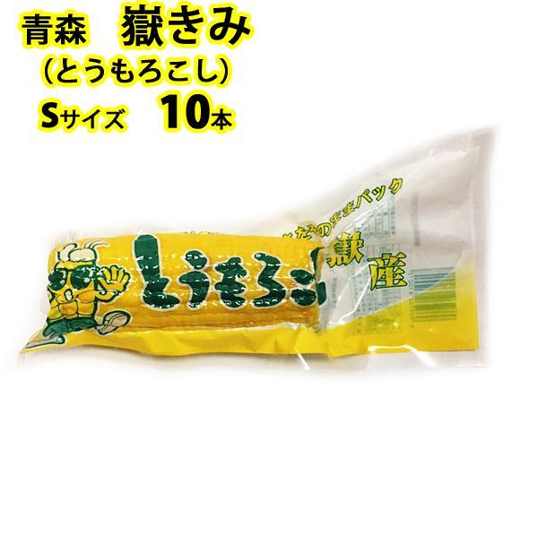 岩木屋 青森の味!【売切れ後免!】嶽きみ(とうもろこし) 真空パック S 10本 特産品
