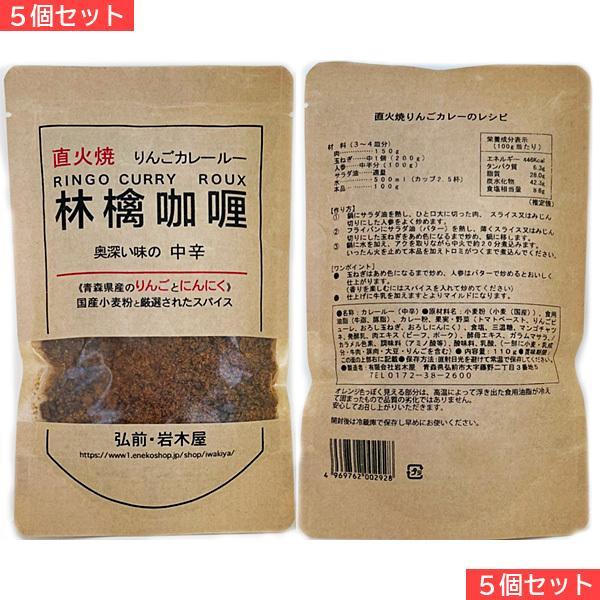 岩木屋 青森の味!国産小麦粉 林檎カレールー中辛 110g 5個セット 特産品