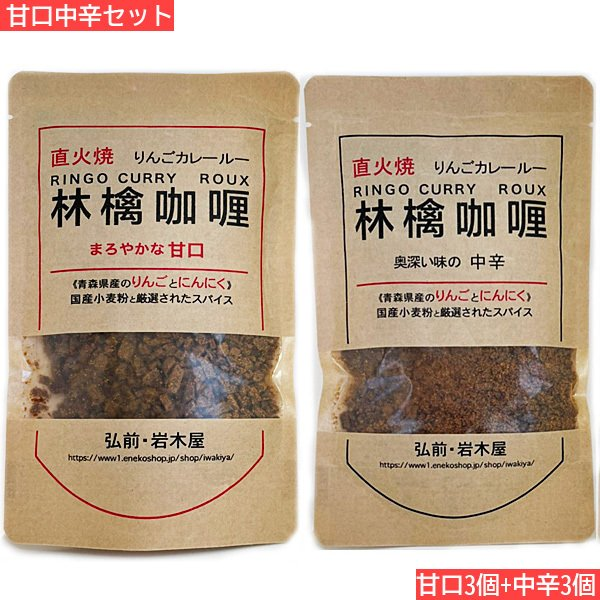 岩木屋 青森の味!国産小麦粉 林檎カレールー甘口中辛セット(甘口3個+中辛3個 特産品