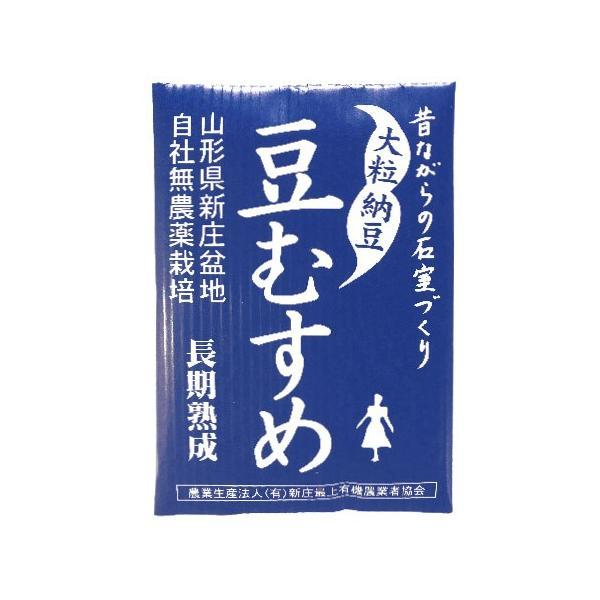 【産地直送(クール便)・他商品と同梱不可】大粒納豆「豆むすめ」(90g×10個)