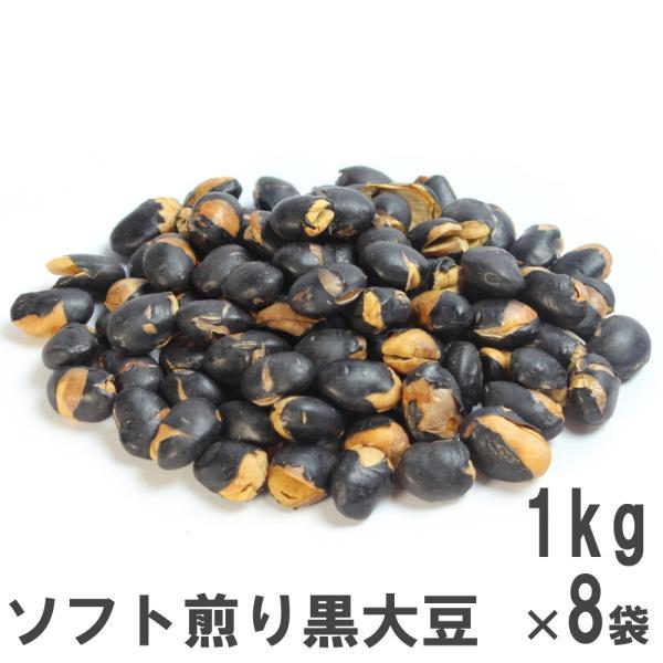 北海道産ソフト煎り黒豆 1kg×8袋 業務用大袋 南風堂の素焼き黒大豆