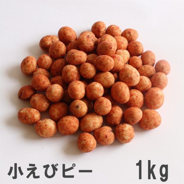 小えびピー1kg 南風堂 業務用大袋 海老粉を練りこんだ小粒豆菓子