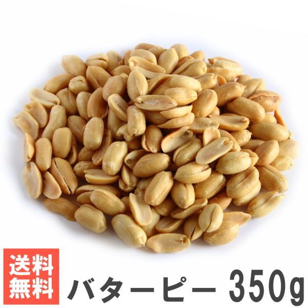 バターピー350g 南風堂 定番おつまみピーナッツ 塩味 メール便発送