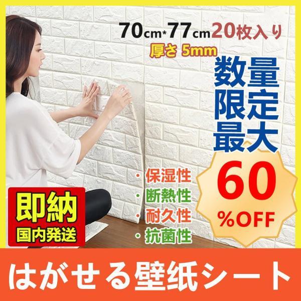 立体壁紙はがせる防音シート防水壁紙断熱抗菌おしゃれ壁紙シール張り替え防水木目リメイクシート業務用家庭用ペット対応匂いなし健康安全