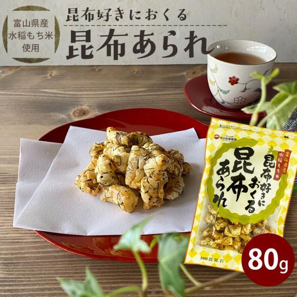 昆布好きにおくる昆布あられ 80g 単品 日の出屋製菓 富山県産 水稲もち米使用