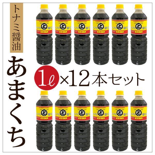トナミ醤油 あまくち 1リットル×12本セット しょうゆ 醤油 国産 メーカー直送品 同梱不可 代引き不可