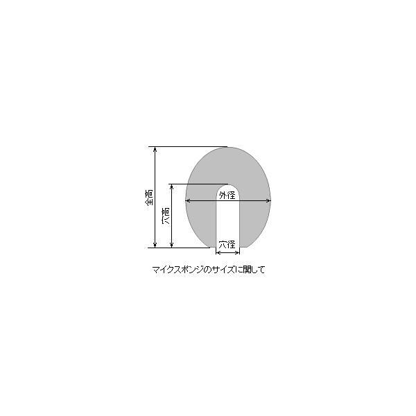 MIC−806対応の赤マイクスポンジ MSP−807R 穴径5mm 全高20mm 外径16mm