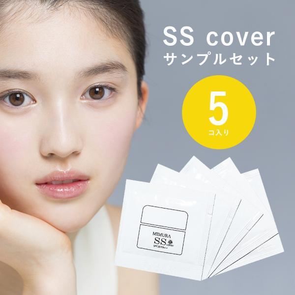 化粧下地 サンプル ポイント消化 試供品 5個入り お1人様1個迄 毛穴カバー ベースメイク ミムラ スムーススキンカバー SSカバー MIMURA 化粧崩れ 日本製|napo-cosme