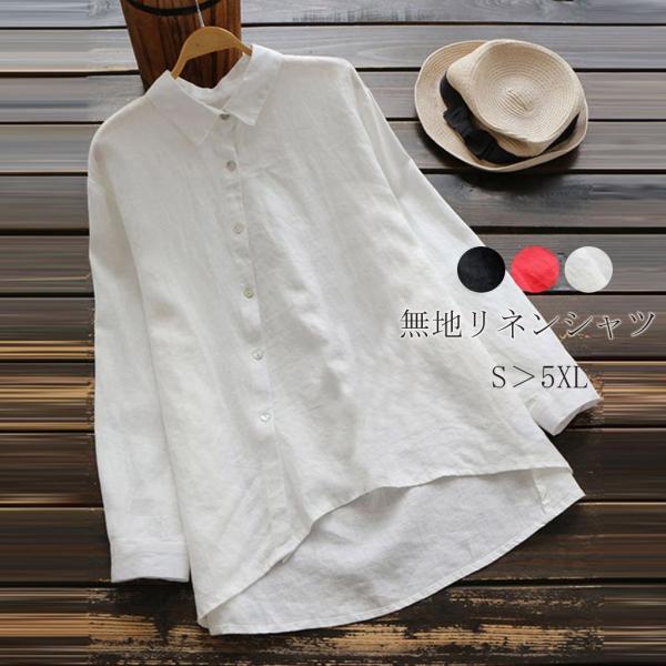 ブラウスレディーストップスシャツ白ホワイトシャツOL無地長袖大きいサイズコットンリネン白シャツ襟付き斜めボタンオフィス秋春夏