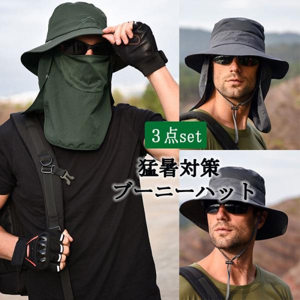 ブーニーハット ハット 3点セット メンズ 夏 帽子 マスク フェイスカバー UVカット ネットカバー 無地 紫外線対応 アウトドア つば広 折りたたみ 旅行 登山 釣り