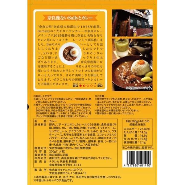 奈良鹿ないカレー|nara-izumiya|02