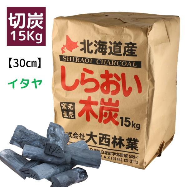 黒炭 炭 しらおい木炭 15kg (イタヤ 切り) 備長炭の風合い 窯元直売