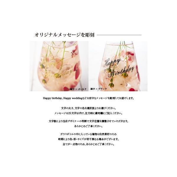 名入れ彫刻 ハーバリウム ガラス彫刻工房ONO ギフト プリザーブドフラワー プレゼント Herbarium ドライフラワー 雑貨 インテリア お祝い 花 名入れ|naranokoto|05