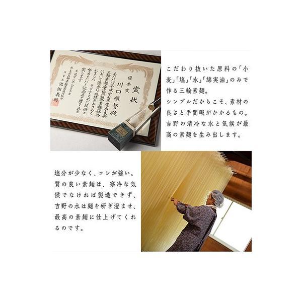 寒製手延べ 三輪そうめん 700g 14束 KA-16 乾麺 国産 吉野 川口製麺所 ギフト バレンタイン 送料無料|naranokoto|03